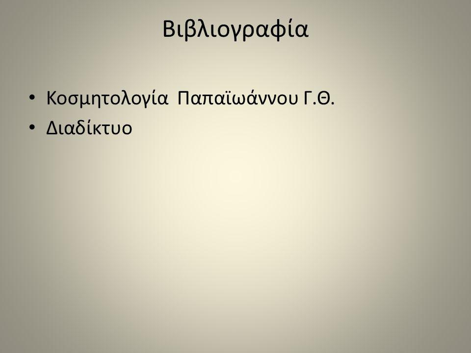 Βιβλιογραφία Κοσμητολογία Παπαϊωάννου Γ.Θ. Διαδίκτυο