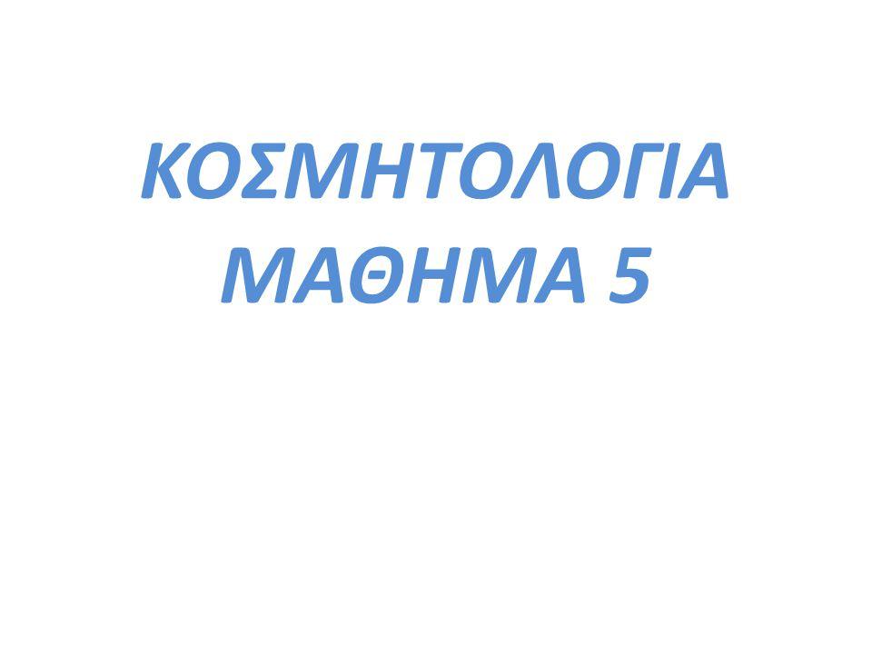 ΚΟΣΜΗΤΟΛΟΓΙΑ ΜΑΘΗΜΑ 5