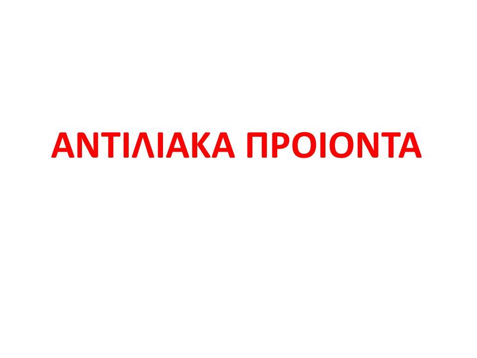 ΑΝΤΙΛΙΑΚΑ ΠΡΟΙΟΝΤΑ