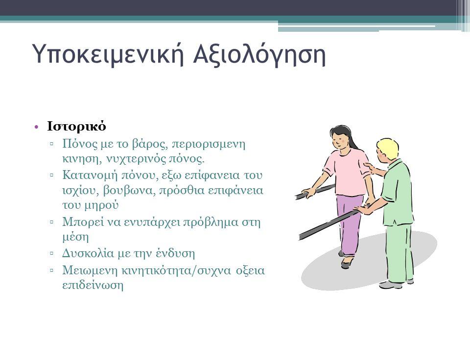 Κινήσεις και άλλες δοκιμασίες Οσφυική μοίρα-κάμψη,εκταση στροφές Ιερολαγώνιες SLR Ισχίο-κάμψη,έκταση, στροφές και απαγωγή προσαγωγή Περιφερικές σφίξεις Νευρολογικη εξέταση-reflexes, δύναμη αίσθηση, babinski, κλώνος