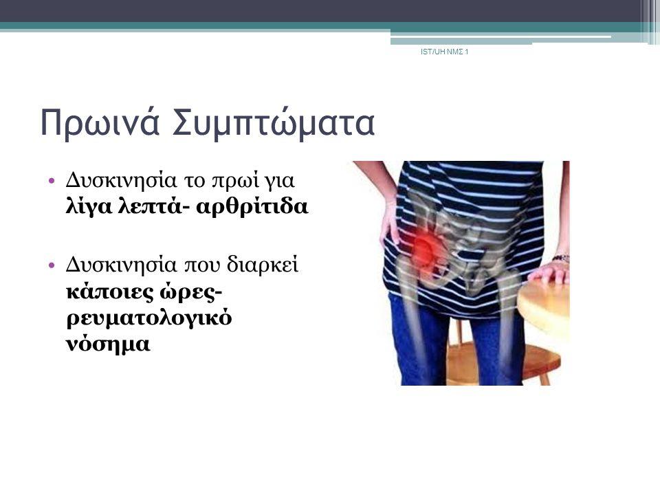 Κινήσεις και άλλες δοκιμασίες Ψηλάφιση-ζεστη, ιδρώτας,σπασμός, πόνος, ευαισθησία Δοκιμασίες Waddell Ευαισθησία στο άγγιγμα SLR vs βαθύ κάθισμα Υπερβολική αντίδραση Μη ανατομική περιοχή για τα συμπτώματα
