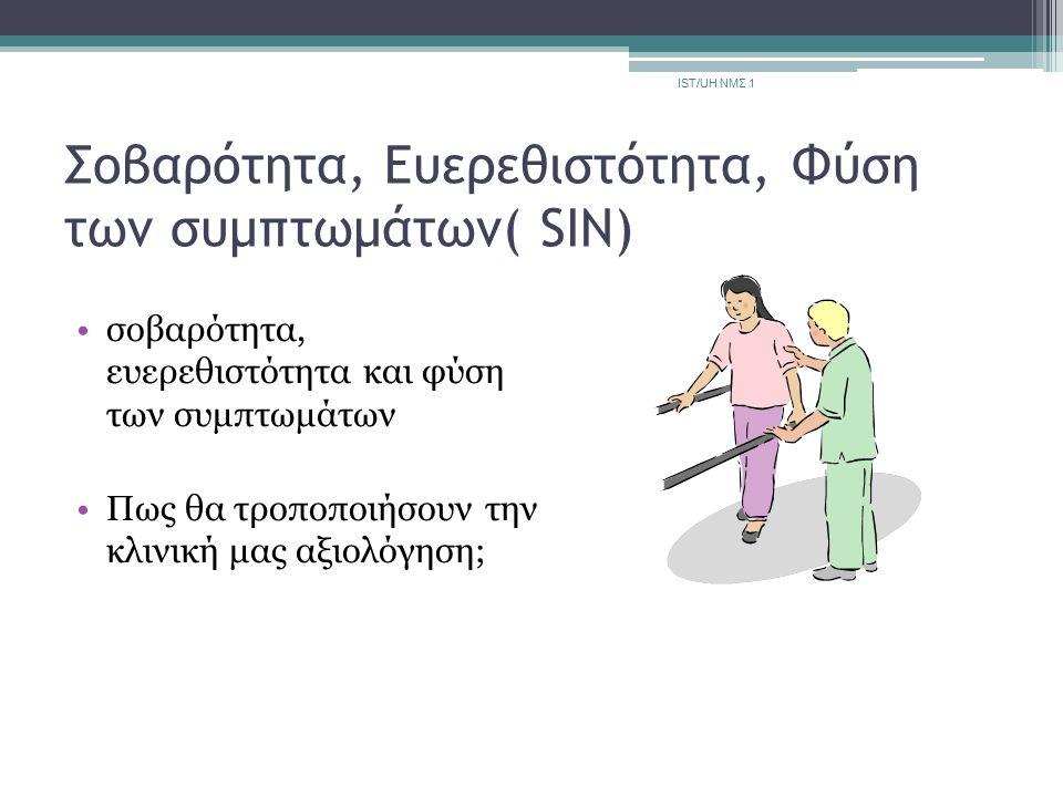 Φυσιολογικό Τελικό Αίσθημα Σκληρό (οστικό) Μαλακό (επαφή μαλακών μορίων) Σταθερό (διάταση μαλακών μορίων, θύλακα) IST/UH ΝΜΣ 1