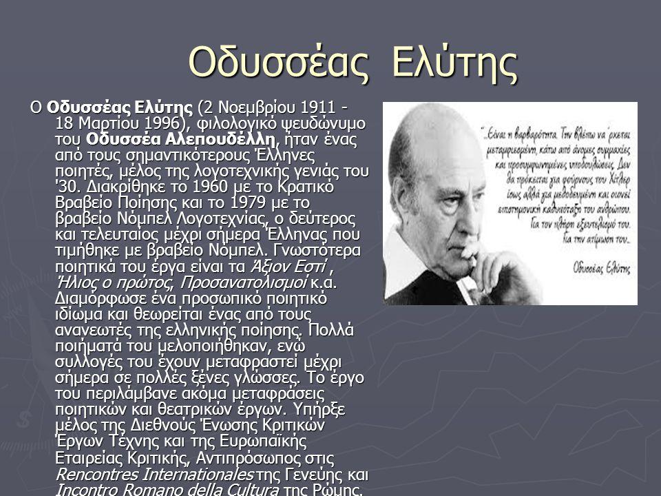 Οδυσσέας Ελύτης Ο Οδυσσέας Ελύτης (2 Νοεμβρίου 1911 - 18 Μαρτίου 1996), φιλολογικό ψευδώνυμο του Οδυσσέα Αλεπουδέλλη, ήταν ένας από τους σημαντικότερο