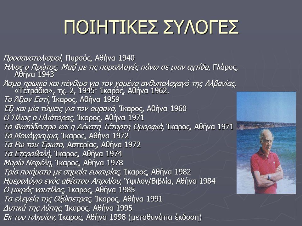 ΠΟΙΗΤΙΚΕΣ ΣΥΛΟΓΕΣ Προσανατολισμοί, Πυρσός, Αθήνα 1940 Ήλιος ο Πρώτος, Μαζί με τις παραλλαγές πάνω σε μιαν αχτίδα, Γλάρος, Αθήνα 1943 Άσμα ηρωικό και π