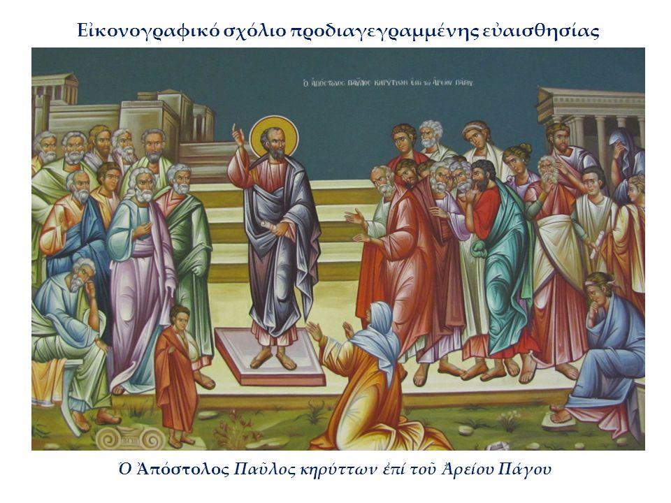 Ὁ Ἀπόστολος Παῦλος κηρύττων ἐπί τοῦ Ἀρείου Πάγου