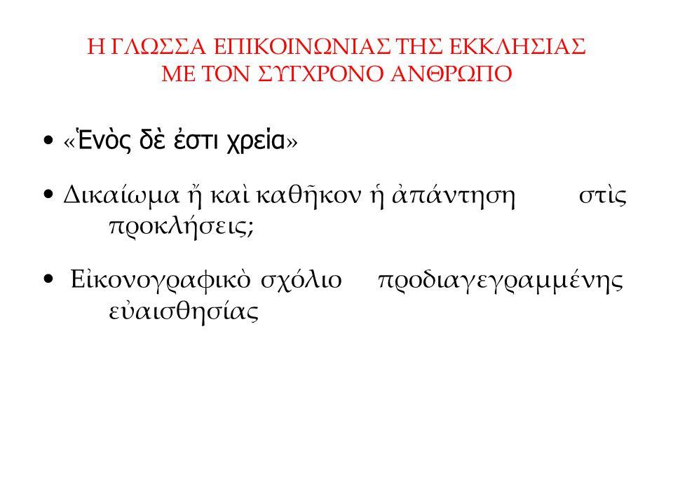 Εἰκονογραφικό σχόλιο προδιαγεγραμμένης εὐαισθησίας Ὁ Ἀπόστολος Παῦλος κηρύττων ἐπί τοῦ Ἀρείου Πάγου
