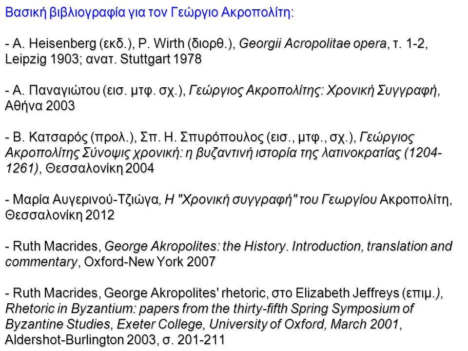 Βασική βιβλιογραφία για τον Γεώργιο Ακροπολίτη: - A.