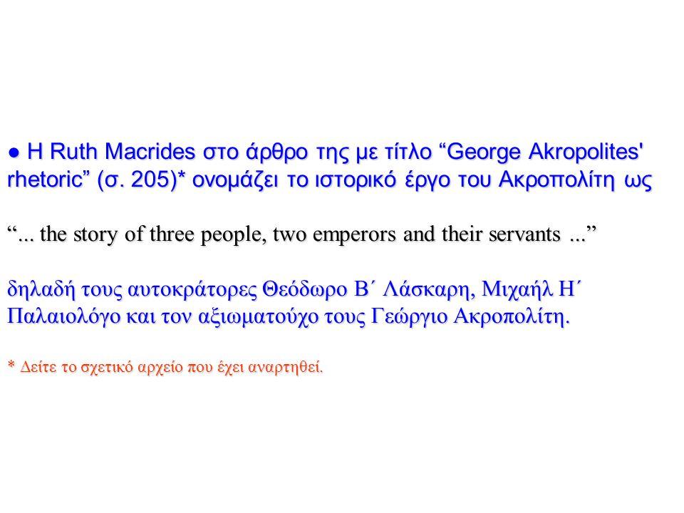 ● Τα σχετικά κεφάλαια που κτίζουν την αρνητική εικόνα για τον αυτοκράτορα Θεόδωρο Β΄ Λάσκαρη: - Η διαφωνία του συγγραφέα Γεωργίου Ακροπολίτη με το Θεόδωρο Β΄ και ο ξυλοδαρμός του από τους ροπαλοφόρους του αυτοκράτορα.