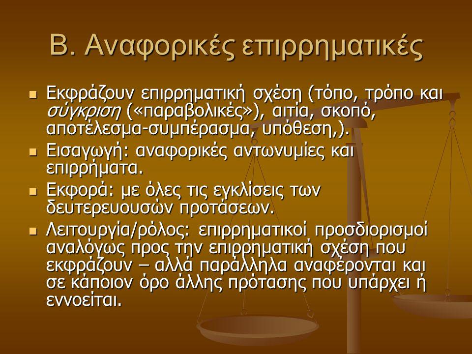 Β. Αναφορικές επιρρηματικές Εκφράζουν επιρρηματική σχέση (τόπο, τρόπο και σύγκριση («παραβολικές»), αιτία, σκοπό, αποτέλεσμα-συμπέρασμα, υπόθεση,). Εκ