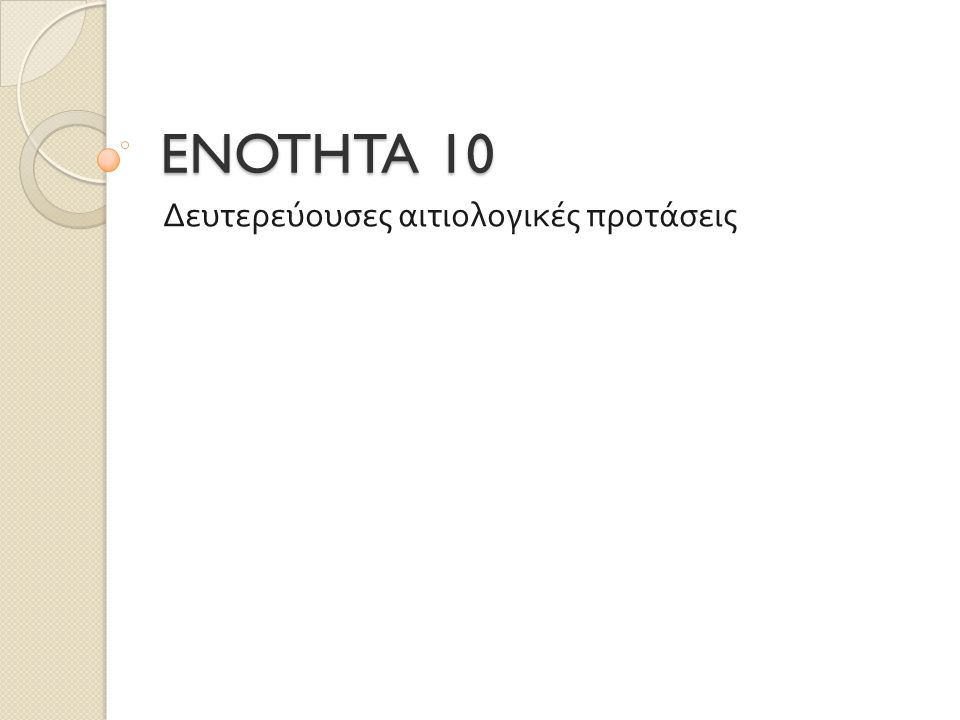 ENOTHTA 10 Δευτερεύουσες αιτιολογικές προτάσεις