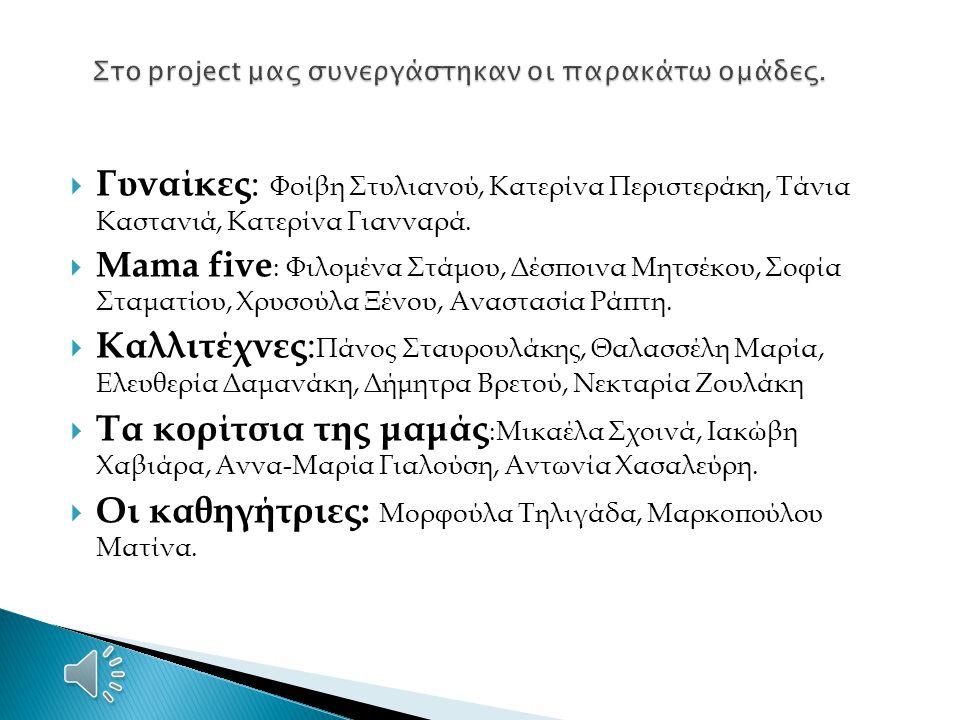  Γυναίκες : Φοίβη Στυλιανού, Κατερίνα Περιστεράκη, Τάνια Καστανιά, Κατερίνα Γιανναρά.