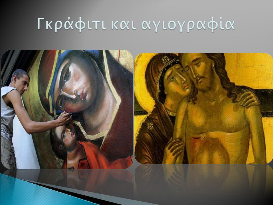 Ζωγραφική, αγιογραφία, φωτογραφία