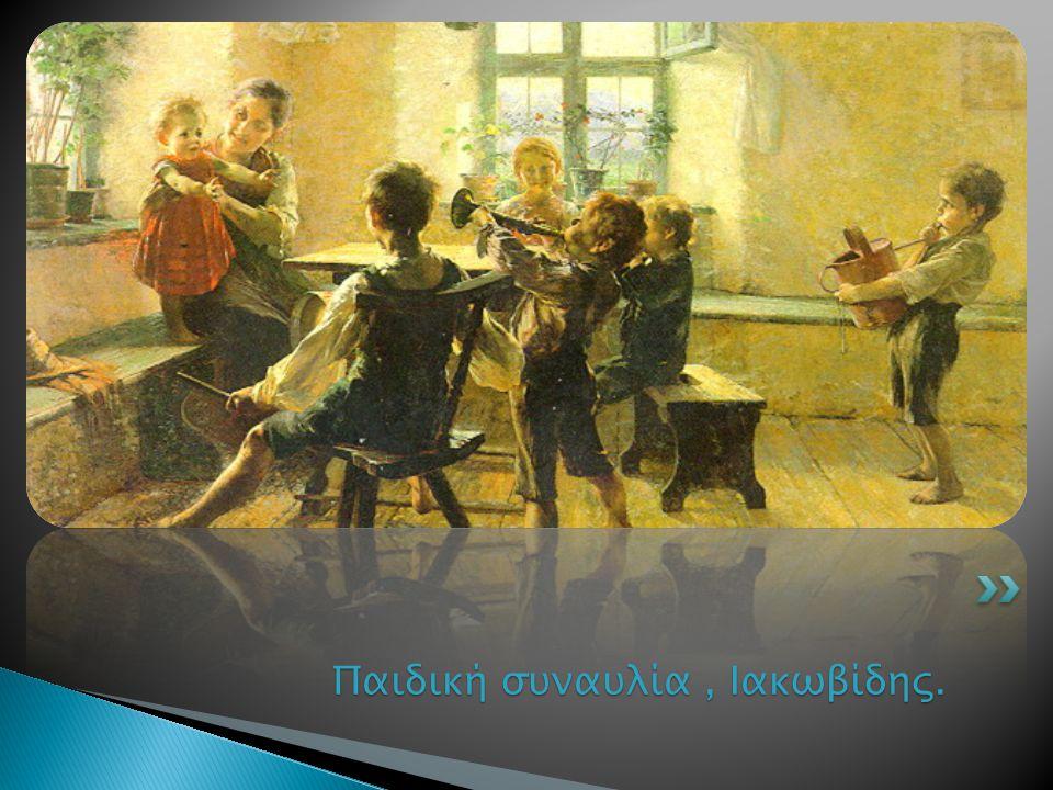 Παιδική συναυλία, Ιακωβίδης.