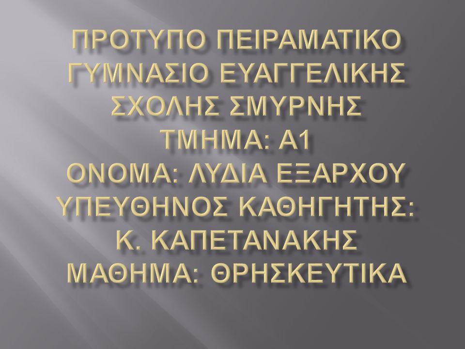 Εγώ ειμί ο Κύριος ο Θεός σου, ουκ έσονταί σοι θεοί έτεροι πλην εμού.