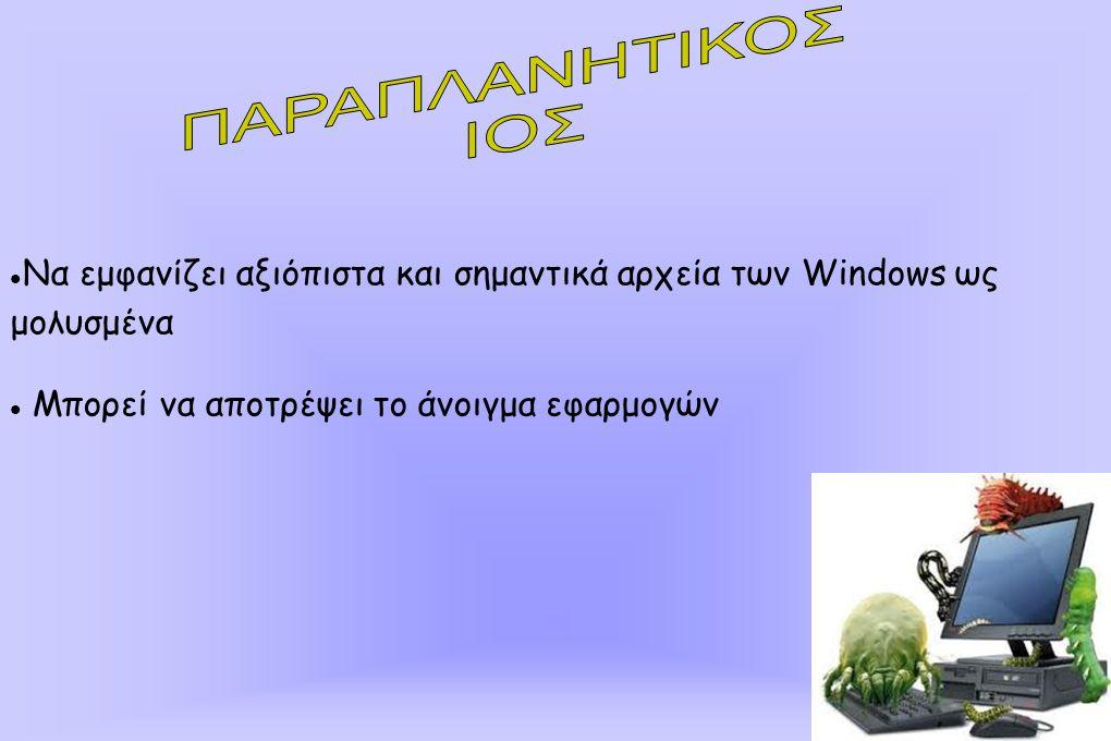Μπορεί να αποτρέψει το άνοιγμα εφαρμογών Να εμφανίζει αξιόπιστα και σημαντικά αρχεία των Windows ως μολυσμένα