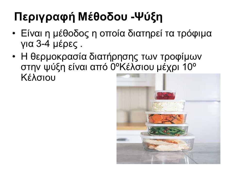 Περιγραφή Μέθοδου -Ψύξη Είναι η μέθοδος η οποία διατηρεί τα τρόφιμα για 3-4 μέρες. Η θερμοκρασία διατήρησης των τροφίμων στην ψύξη είναι από 0ºΚέλσιου