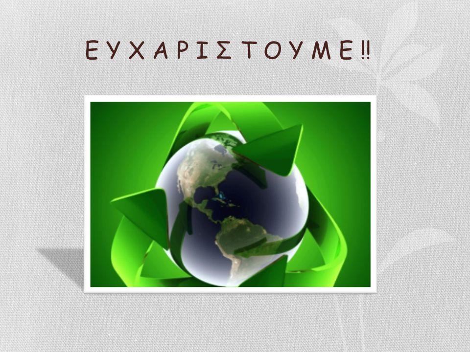 ΣΗΜΕΡΑ ΣΤΗΝ ΕΛΛΑΔΑ παράγονται κάθε χρόνο 4 εκατ. τόνοι οικιακών απορριμμάτων 450.000 τόνοι επικίνδυνων βιομηχανικών αποβλήτων 150.000 τόνοι μολυσματικ