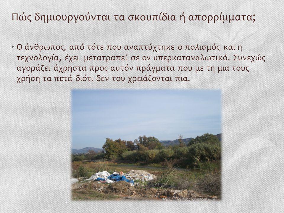 Ποιος δημιουργεί απορρίμματα; Ο άνθρωπος είναι το μόνο ον στη γη που μολύνει το περιβάλλον με τα απορρίμματα ή σκουπίδια που παράγει ο ίδιος.