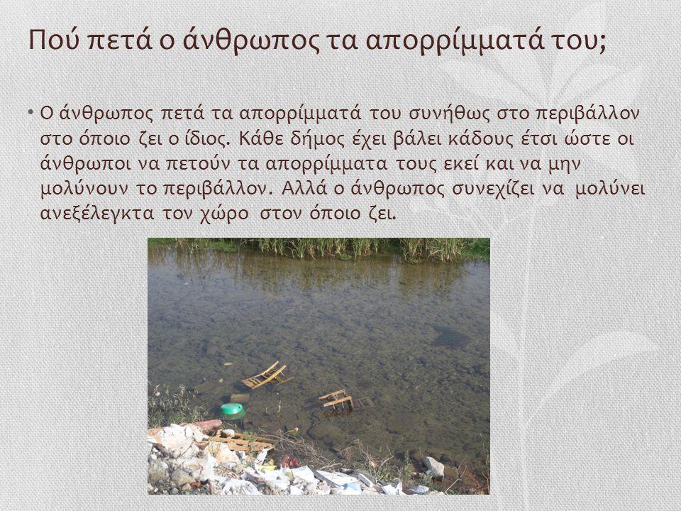 Πώς δημιουργούνται τα σκουπίδια ή απορρίμματα ; Ο άνθρωπος, από τότε που αναπτύχτηκε ο πολισμός και η τεχνολογία, έχει μετατραπεί σε ον υπερκαταναλωτι