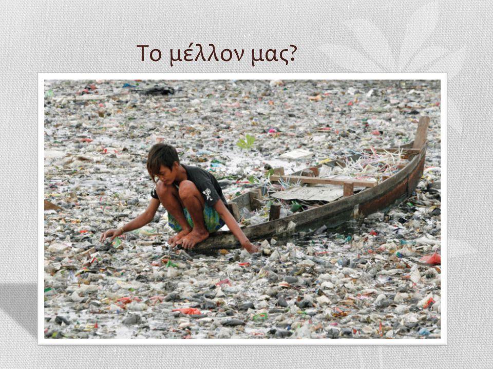 Ποιες οι επιπτώσεις στη ζωή του ανθρώπου; Τα απορρίμματα επηρεάζουν : Την οικονομία ενός κράτους Το περιβάλλον Τα ζώα και τα φυτά που ζουν σε αυτό Αλλ