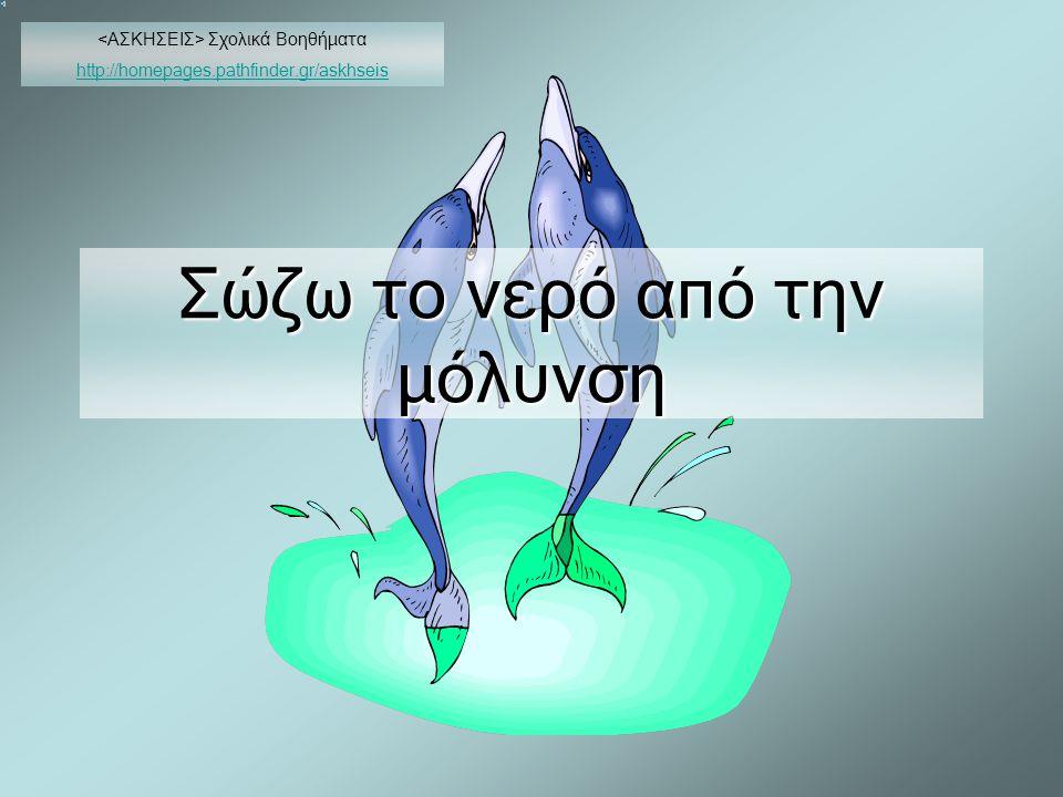 Σώζω το νερό από την μόλυνση Σχολικά Βοηθήματα http://homepages.pathfinder.gr/askhseis