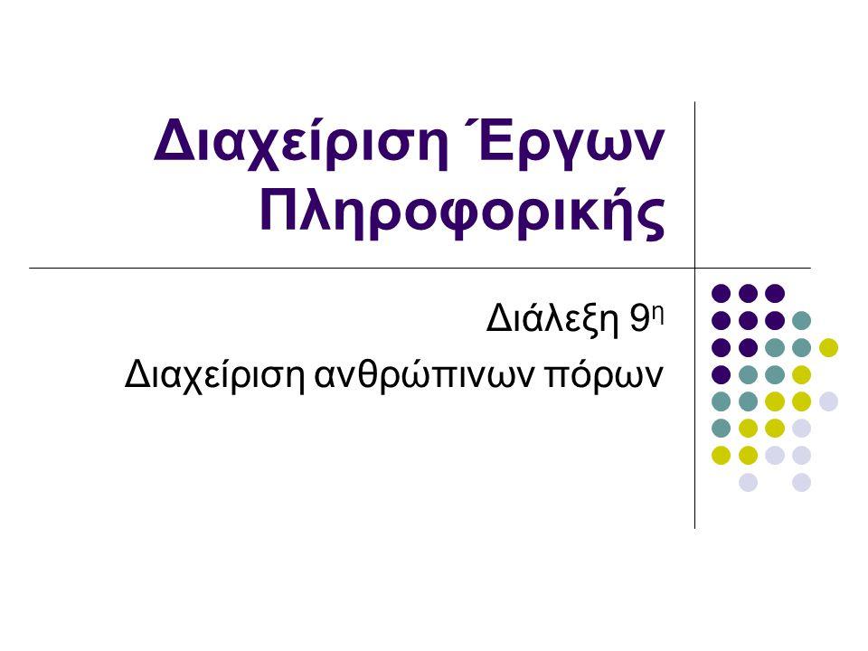 Διαχείριση Έργων Πληροφορικής Διάλεξη 9 η Διαχείριση ανθρώπινων πόρων