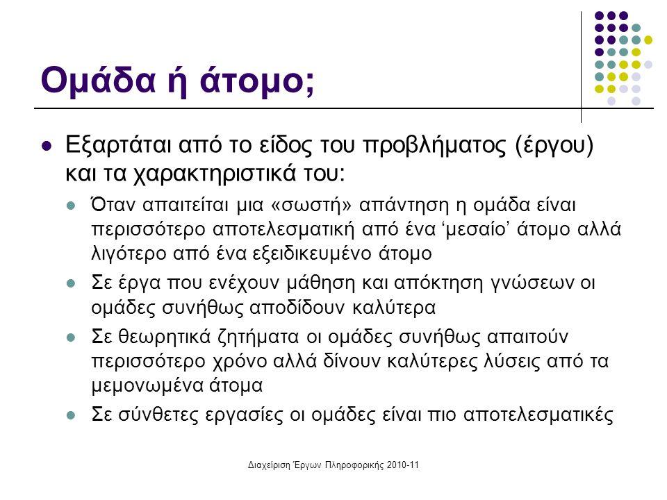 Διαχείριση Έργων Πληροφορικής 2010-11 Ομάδα ή άτομο; Εξαρτάται από το είδος του προβλήματος (έργου) και τα χαρακτηριστικά του: Όταν απαιτείται μια «σω