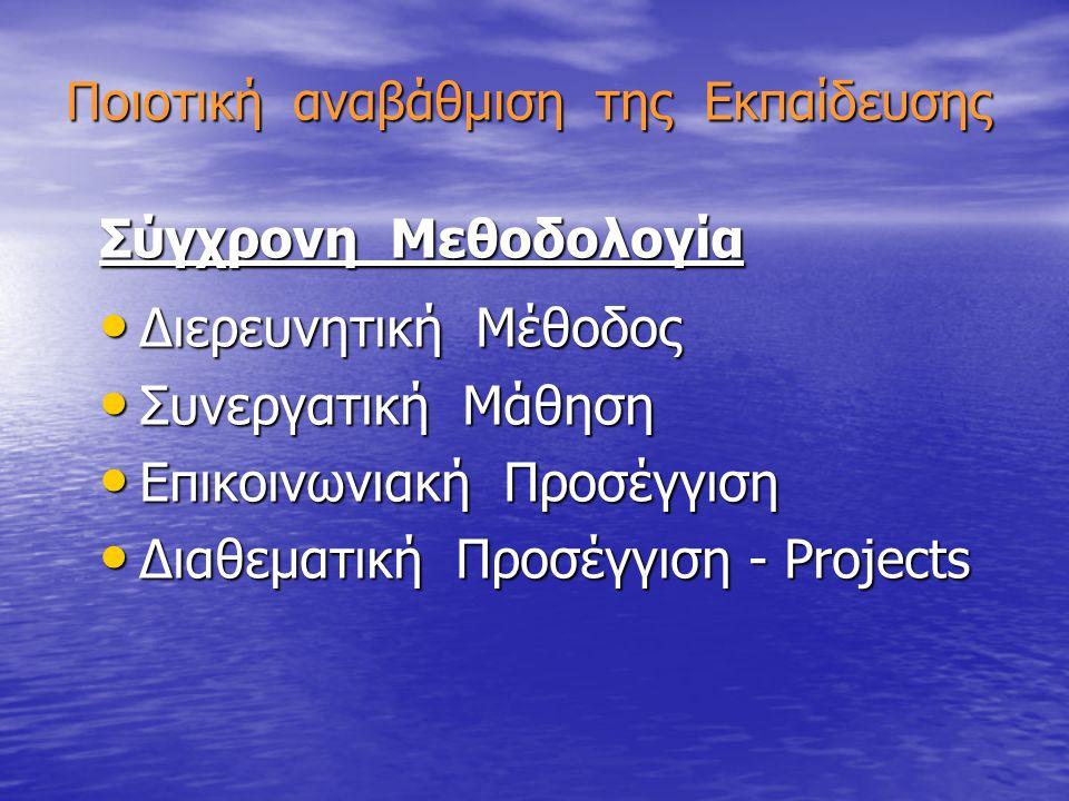 Ποιοτική αναβάθμιση της Εκπαίδευσης Σύγχρονη Μεθοδολογία Διερευνητική Μέθοδος Διερευνητική Μέθοδος Συνεργατική Μάθηση Συνεργατική Μάθηση Επικοινωνιακή Προσέγγιση Επικοινωνιακή Προσέγγιση Διαθεματική Προσέγγιση - Projects Διαθεματική Προσέγγιση - Projects