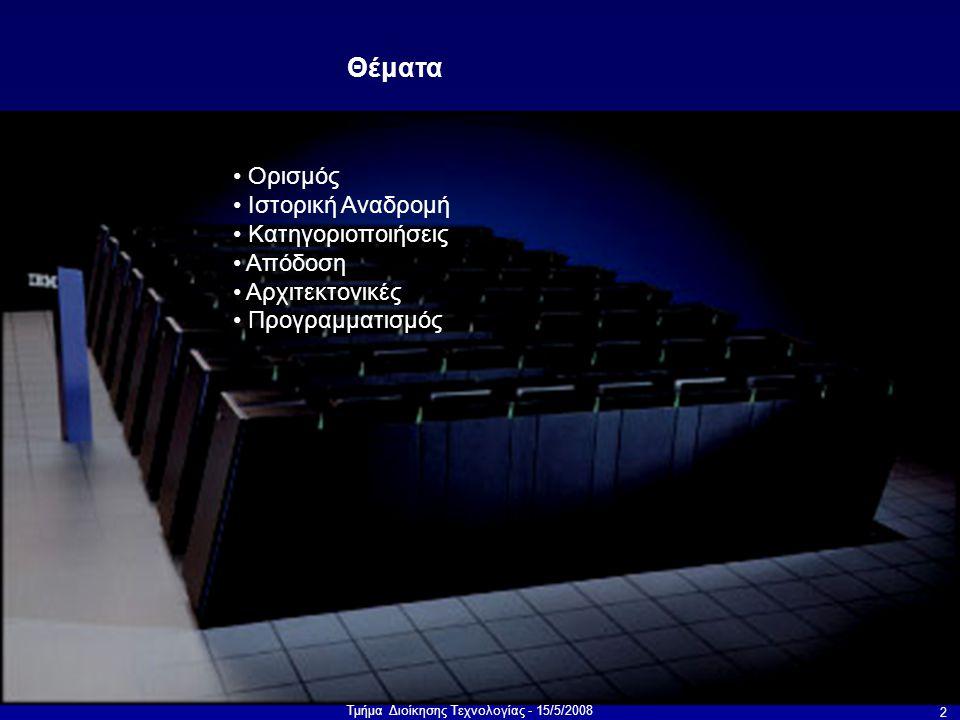 Τμήμα Διοίκησης Τεχνολογίας - 15/5/2008 3 Παράλληλη επεξεργασία είναι η εκτέλεση ενός προγράμματος από πολλούς επεξεργαστές που επικοινωνούν και συνεργάζονται μεταξύ τους.