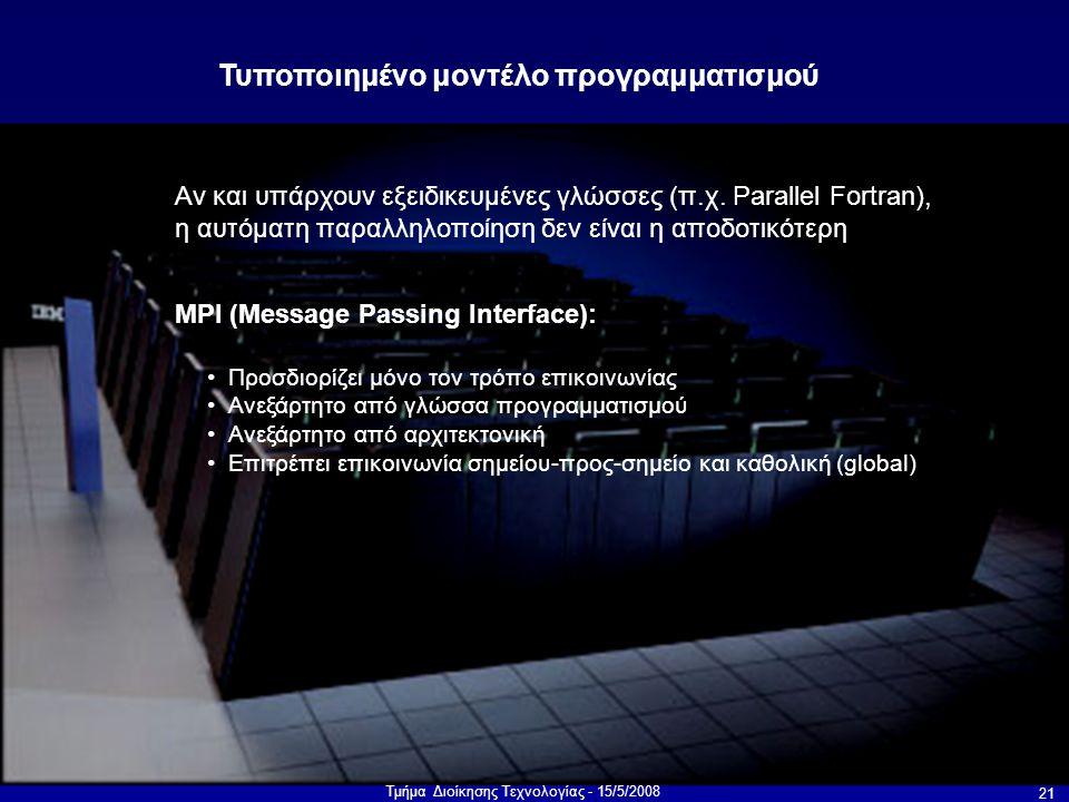 Τμήμα Διοίκησης Τεχνολογίας - 15/5/2008 21 Τυποποιημένο μοντέλο προγραμματισμού Αν και υπάρχουν εξειδικευμένες γλώσσες (π.χ.