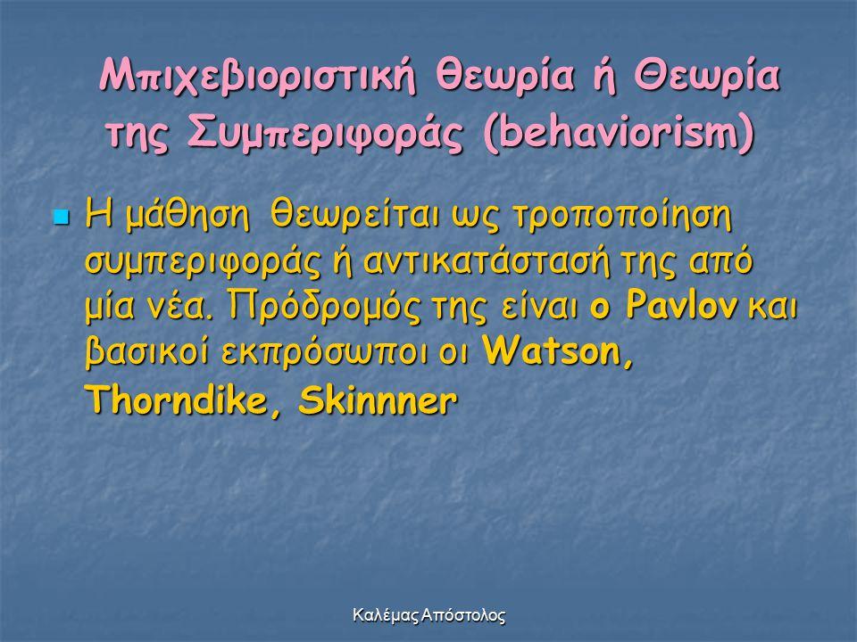 Καλέμας Απόστολος Μπιχεβιοριστική θεωρία ή Θεωρία της Συμπεριφοράς (behaviorism) Μπιχεβιοριστική θεωρία ή Θεωρία της Συμπεριφοράς (behaviorism) Η μάθη