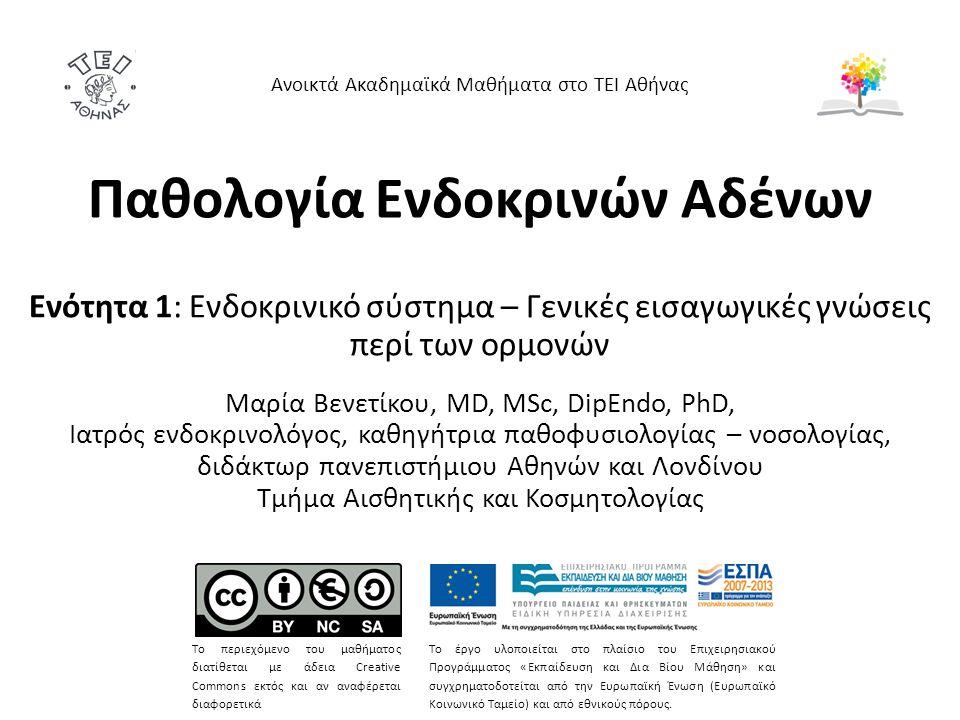 Παθολογία Ενδοκρινών Αδένων Ενότητα 1: Ενδοκρινικό σύστημα – Γενικές εισαγωγικές γνώσεις περί των ορμονών Mαρία Bενετίκου, MD, MSc, DipEndo, PhD, Ιατρ