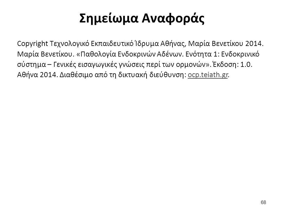 Σημείωμα Αναφοράς Copyright Τεχνολογικό Εκπαιδευτικό Ίδρυμα Αθήνας, Μαρία Βενετίκου 2014. Μαρία Βενετίκου. «Παθολογία Ενδοκρινών Αδένων. Ενότητα 1: Εν
