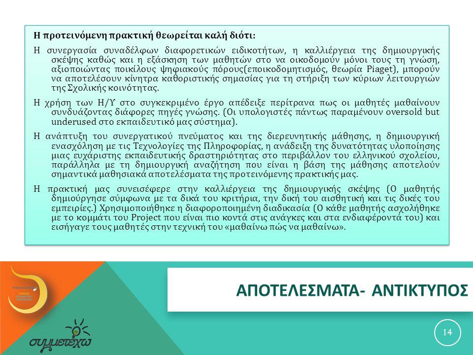 ΑΠΟΤΕΛΕΣΜΑΤΑ - ΑΝΤΙΚΤΥΠΟΣ 14 Η προτεινόμενη πρακτική θεωρείται καλή διότι : Η συνεργασία συναδέλφων διαφορετικών ειδικοτήτων, η καλλιέργεια της δημιου