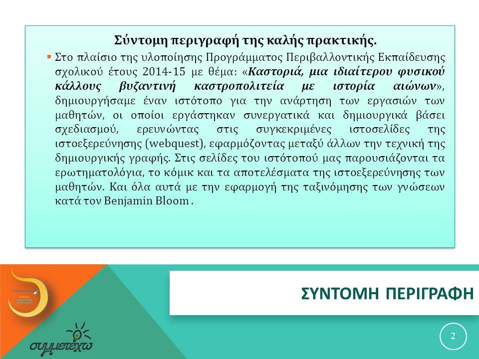 ΣΥΝΤΟΜΗ ΠΕΡΙΓΡΑΦΗ 2 Σύντομη περιγραφή της καλής πρακτικής.  Στο πλαίσιο της υλοποίησης Προγράμματος Περιβαλλοντικής Εκπαίδευσης σχολικού έτους 2014-1
