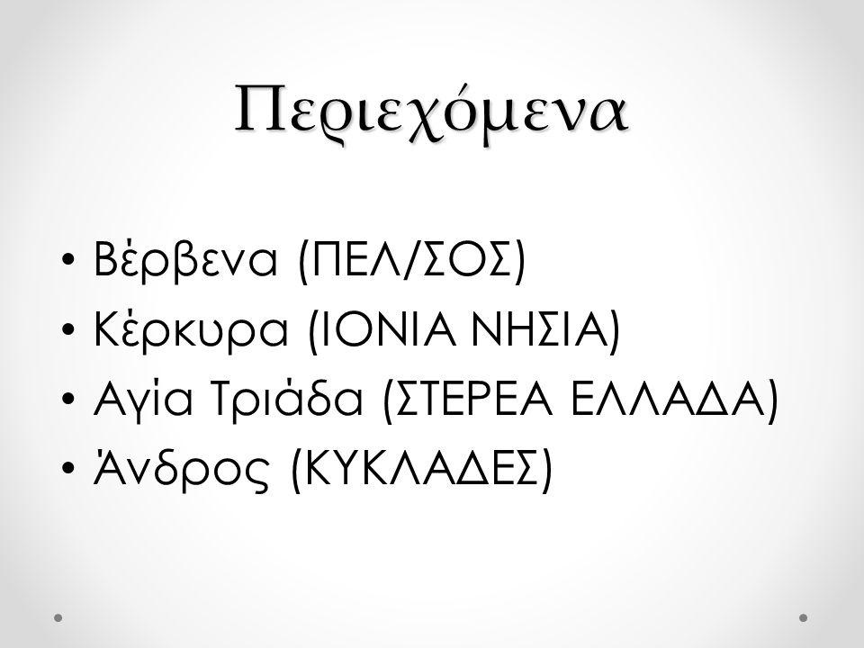 Ζάκυνθος,Ιόνια Νησιά Βρίσκεται στην δυτική πλευρά της Ελλάδας στα Ιόνια νησιά.