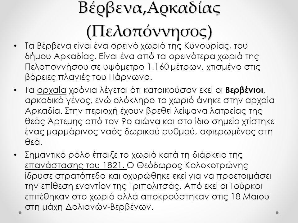 Καστανιά,Ορεινή Ναυπακτία (Στερεά Ελλάδα)  Το χωριό, Καστανιά, βρίσκεται στην ορεινή Ναυπακτία του νομού Αιτωλοακαρνανίας απομονωμένο και κρυμμένο από βουνά.