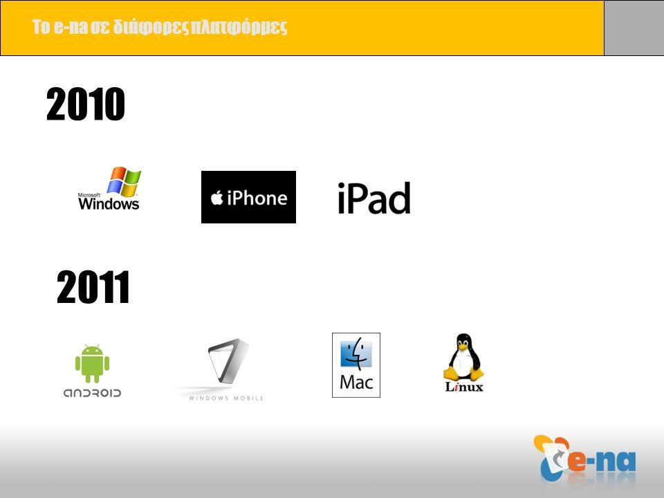 Το e-na σε διάφορες πλατφόρμες 2010 2011