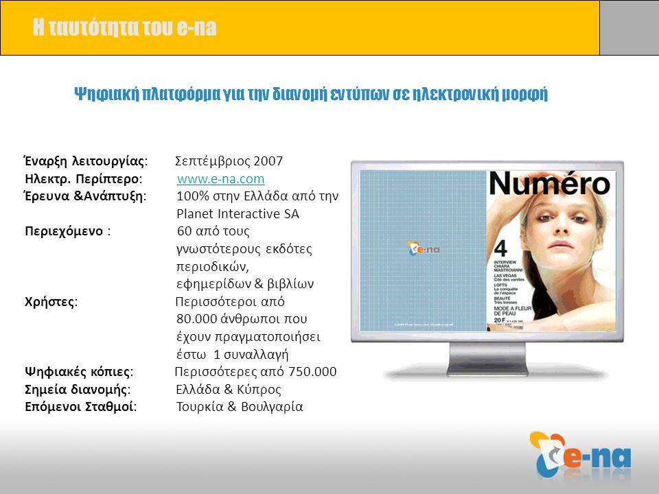 Η ταυτότητα του e-na Ψηφιακή πλατφόρμα για την διανομή εντύπων σε ηλεκτρονική μορφή Έναρξη λειτουργίας: Σεπτέμβριος 2007 Ηλεκτρ.