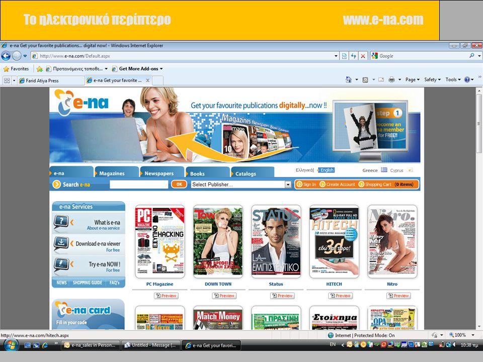 Το ηλεκτρονικό περίπτερο www.e-na.com