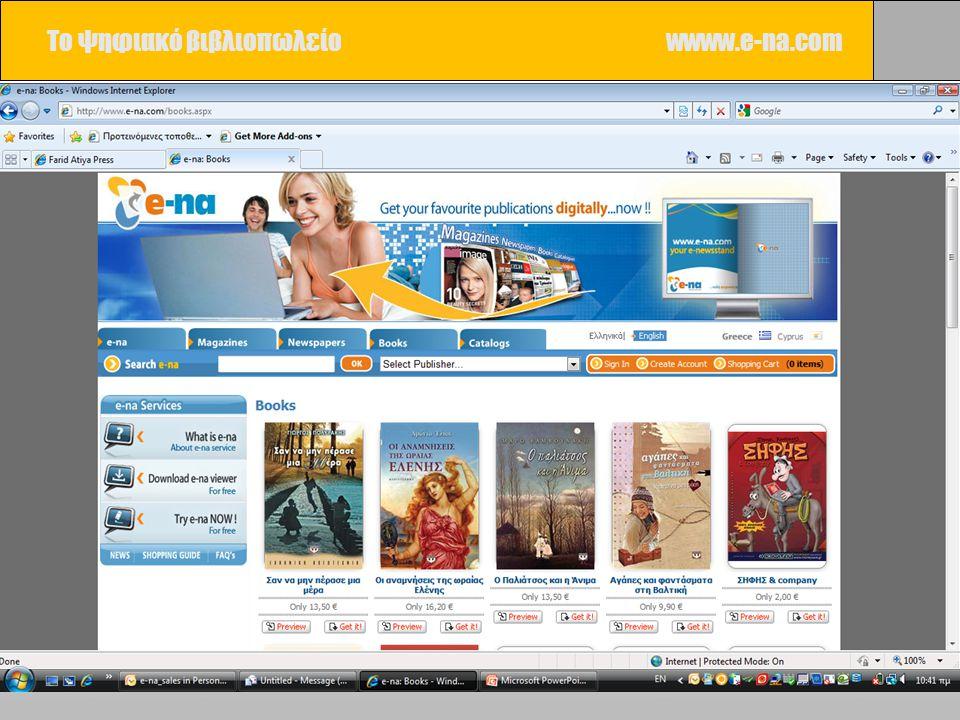 To ψηφιακό βιβλιοπωλείο wwww.e-na.com
