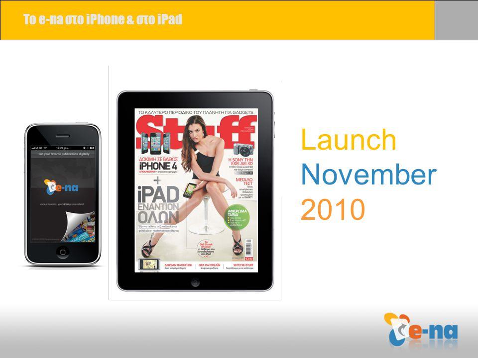 Το e-na στο iPhone & στο iPad Launch November 2010