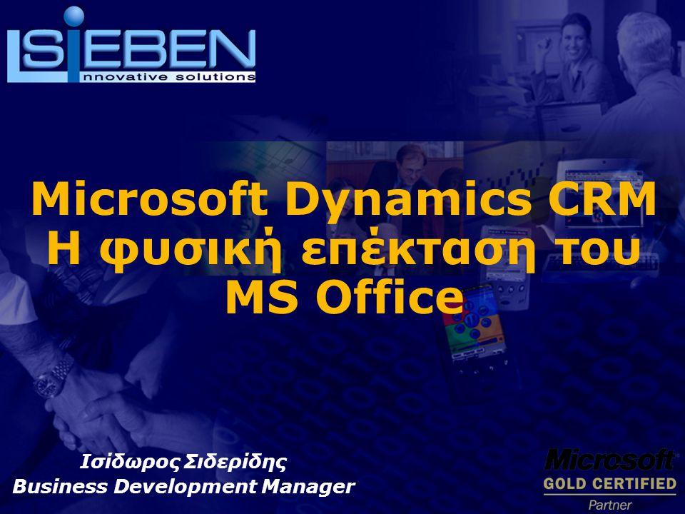 Ισίδωρος Σιδερίδης Business Development Manager Microsoft Dynamics CRM Η φυσική επέκταση του MS Office