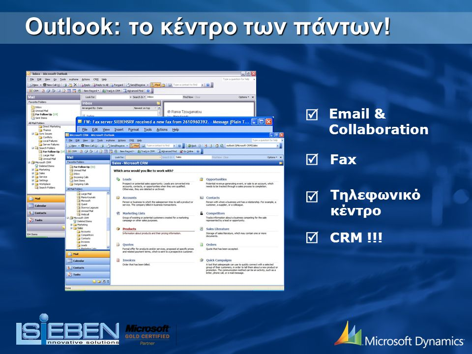 Outlook: το κέντρο των πάντων! Email & Collaboration Fax Τηλεφωνικό κέντρο CRM !!!
