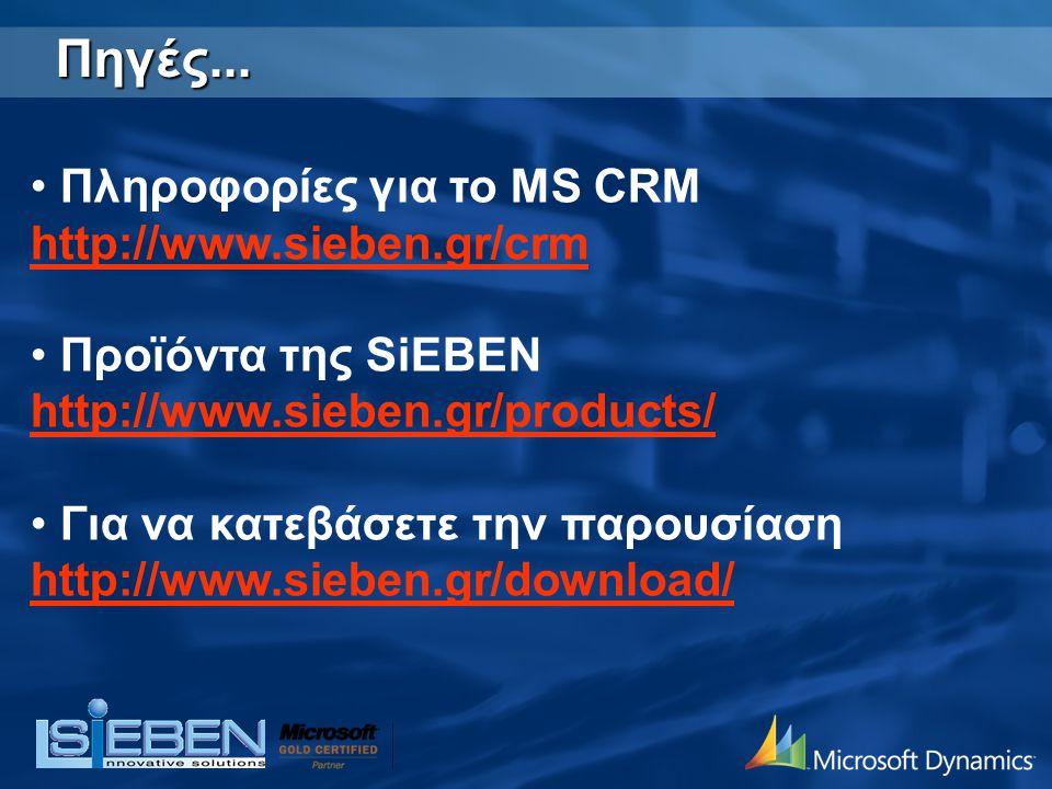 Πληροφορίες για το MS CRM http://www.sieben.gr/crm http://www.sieben.gr/crm Προϊόντα της SiEBEN http://www.sieben.gr/products/ Για να κατεβάσετε την παρουσίαση http://www.sieben.gr/download/Πηγές...