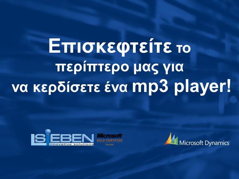 Επισκεφτείτε το περίπτερο μας για να κερδίσετε ένα mp3 player!
