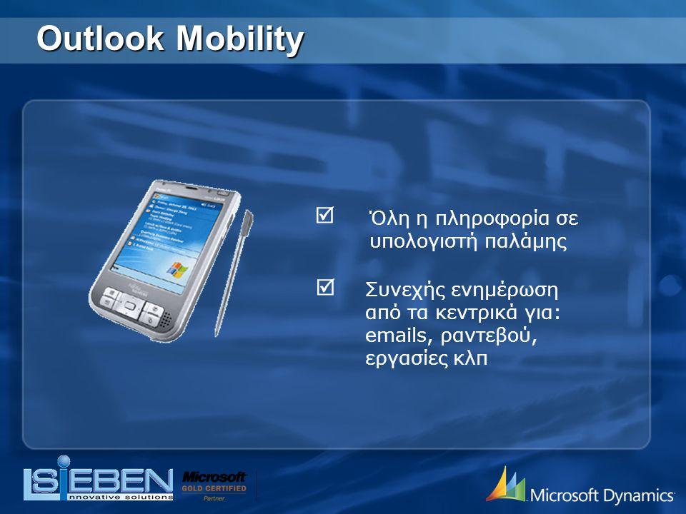 Outlook Mobility Όλη η πληροφορία σε υπολογιστή παλάμης Συνεχής ενημέρωση από τα κεντρικά για: emails, ραντεβού, εργασίες κλπ