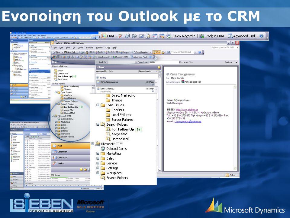 Ενοποίηση του Outlook με το CRM