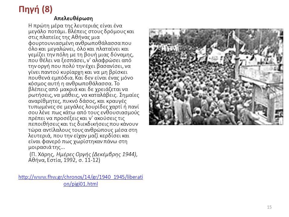 Πηγή (7) Σου γράφω από το μέτωπο 1940-1941 Ελευθεροτυπία, Ιστορικά σελ.142. ΔΡΑΣΤΗΡΙΟΤΗΤΕΣ 15) Περιγράφω ό,τι βλέπω στην εικόνα. Τι παρατηρώ; 16) Ποιε