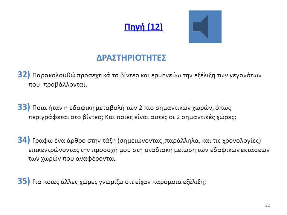http://www.fhw.gr/chronos/14/gr/1940_1945/occupation/pigi06.html ΔΡΑΣΤΗΡΙΟΤΗΤΕΣ 29) Περιγράφω τις συνθήκες διαβίωσης στις οποίες υποχρεώνονταν να ζήσο